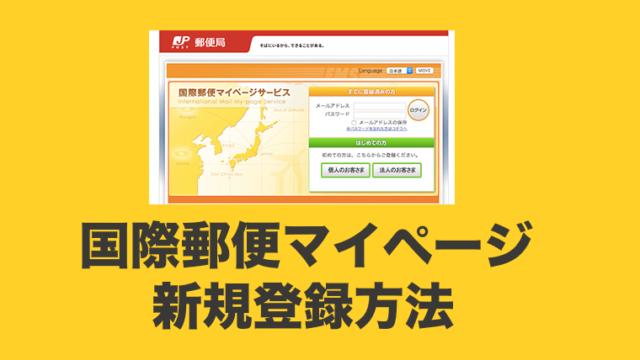 ページ 国際 サービス スマートフォン 版 マイ 郵便